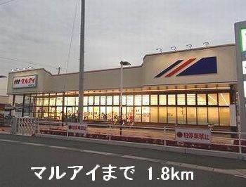 マルアイまで1800m