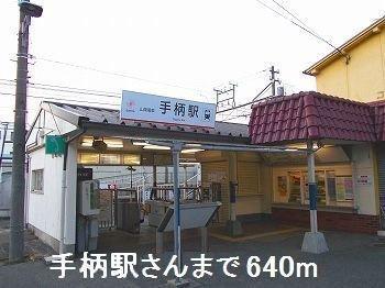 山電手柄駅さんまで640m
