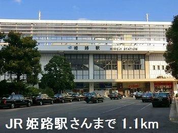 JR姫路駅さんまで1100m