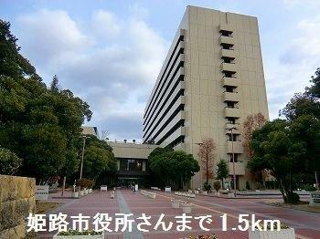 姫路市役所さんまで1500m