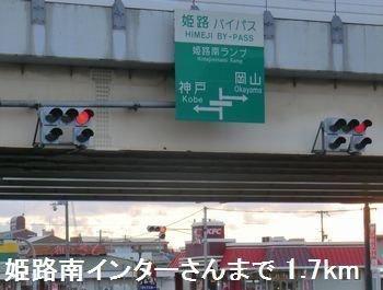 姫路バイパス姫路南インターさんまで1700m