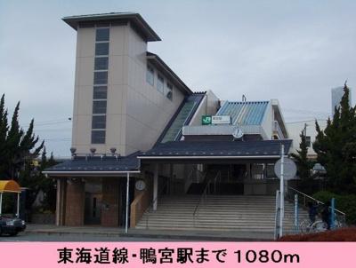東海道線・鴨宮駅まで1080m