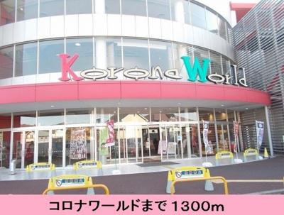 小田原コロナワールドまで1300m
