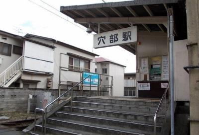 大雄山線・穴部駅まで420m