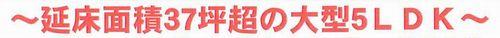 【仲介手数料0円】横浜市戸塚区鳥が丘 新築一戸建て