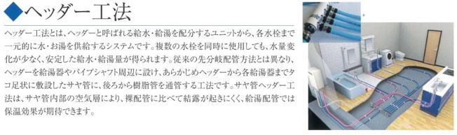 【その他】土浦市乙戸 新築戸建 3号棟