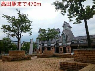 高田駅まで470m