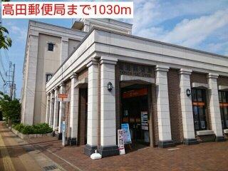 高田郵便局まで1030m