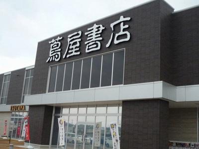 蔦屋書店 高田西店まで900m