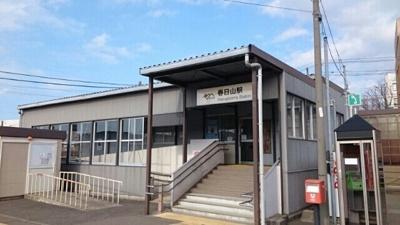春日山駅まで1100m