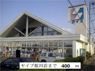 セイブ桜川店まで400m