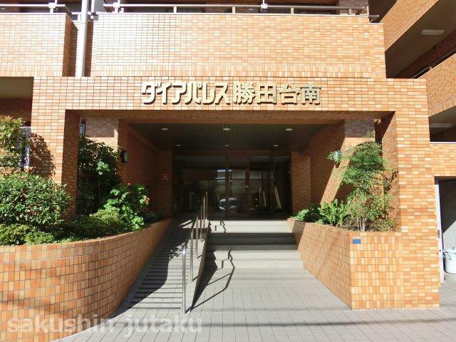ダイアパレス勝田台南 2階部分 内装リフォーム 3LDK 東南角住戸