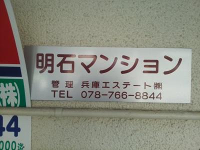 【外観パース】明石マンション