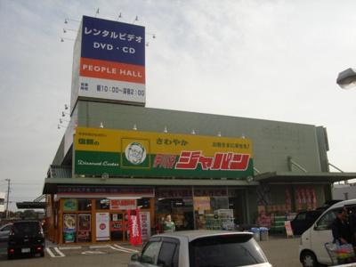 ジャパン伊川谷店まで636m