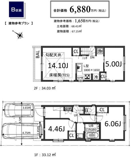 建物参考価格1650万円(税込)67.15㎡