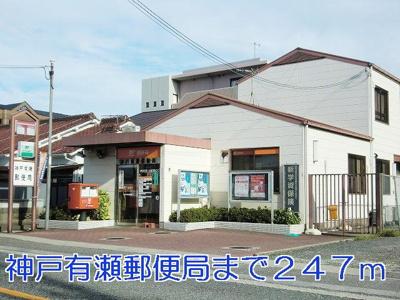 神戸有瀬郵便局まで247m