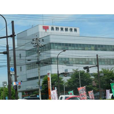 郵便局「長野東郵便局まで465m」