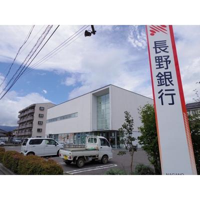 銀行「長野銀行塩尻支店まで582m」