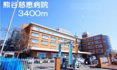 熊谷慈恵病院まで3400m