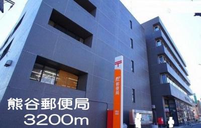 熊谷郵便局まで3200m