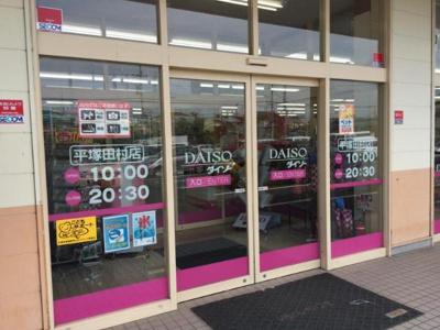ザ・ダイソー平塚田村店まで1,833m