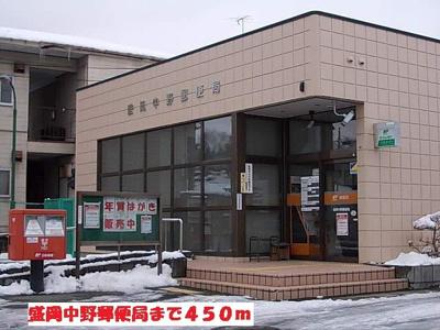 盛岡中野郵便局まで450m