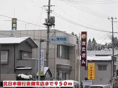 北日本銀行茶畑支店まで950m