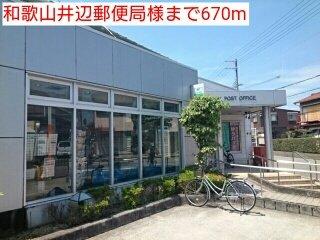 和歌山井辺郵便局様まで670m