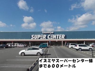 イズミヤスーパーセンター様まで600m