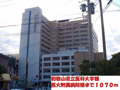 和歌山県立医科大学まで1070m