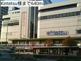 Kintetsu様まで640m