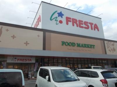 フレスタ多治米店まで1200m