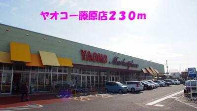 ヤオコー藤原店まで230m