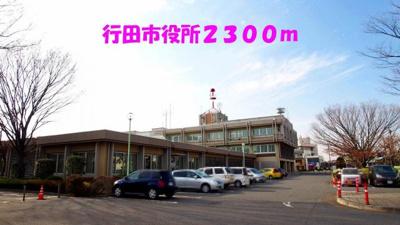 行田市役所まで2300m