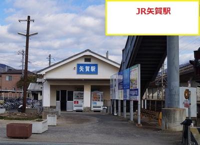 JR矢賀駅まで1300m