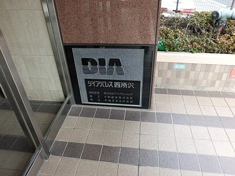 【その他】ダイアパレス西所沢