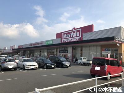 Maxvalu(マックスバリュ) 今治阿方店まで約990m