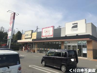 株式会社清水屋クリーニング阿方店まで約990m