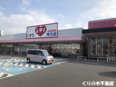 くすりのレデイ 阿方店まで約940m