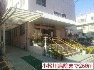 小松川病院まで260m