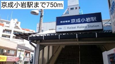 京成小岩駅まで750m