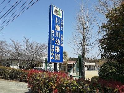 巨瀬川幼稚園まで650m