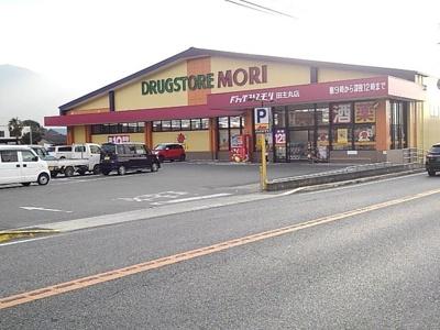 ドラッグストアモリ田主丸店まで1800m