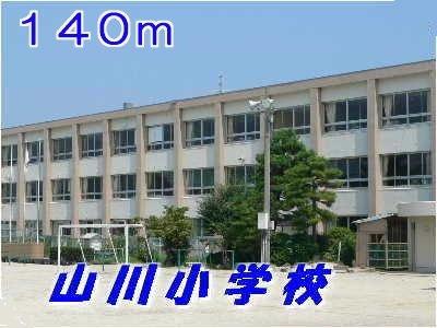 山川小学校まで140m