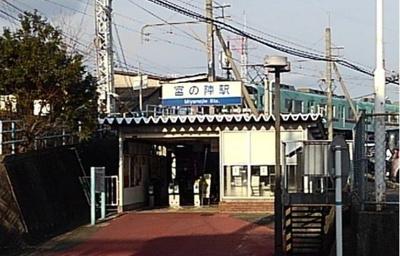 西鉄宮ノ陣駅まで1130m