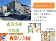 【ラスト2棟!】古川小泉 3号棟 全4棟 10月完成の画像