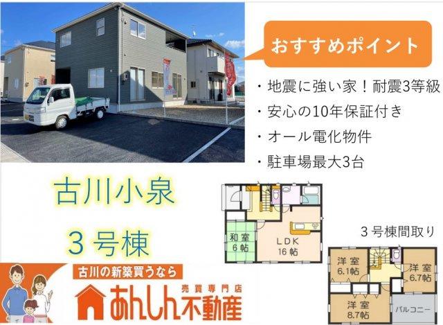 【その他】【新築】古川小泉 3号棟 全4棟 10月完成