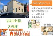 【新築】古川小泉 2号棟 全4棟 10月完成の画像