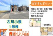 【新築】古川小泉 1号棟 全4棟 10月完成の画像