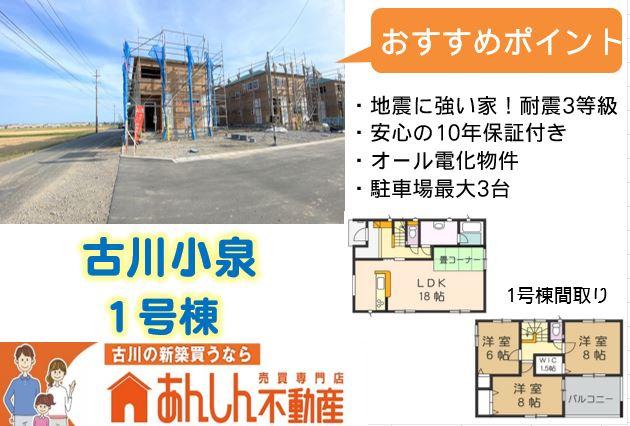 【その他】【新築】古川小泉 1号棟 全4棟 10月完成